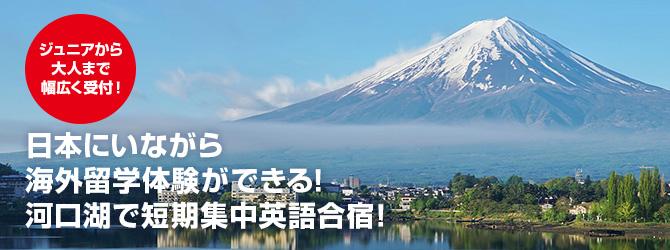 日本にいながら海外留学体験ができる!河口湖で短期集中英語合宿