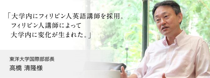 東洋大学国際部部長 高橋清隆様