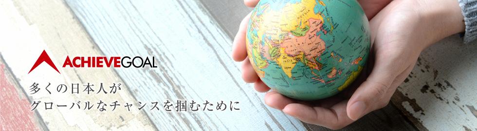 多くの日本人がグローバルなチャンスを掴むために