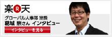 楽天グローバル人事部室長 葛城 崇さん インタビュー インタビューを見る
