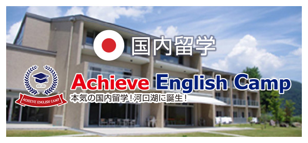 国内留学 Achieve English Camp
