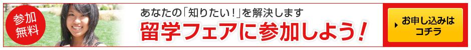 参加費無料の留学フェアに参加しよう!