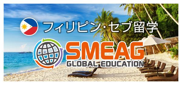 フィリピン・セブ留学 SMEAG
