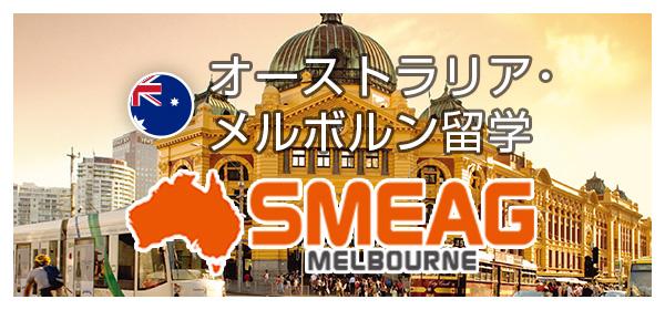 オーストラリア留学 SMEAGメルボルン