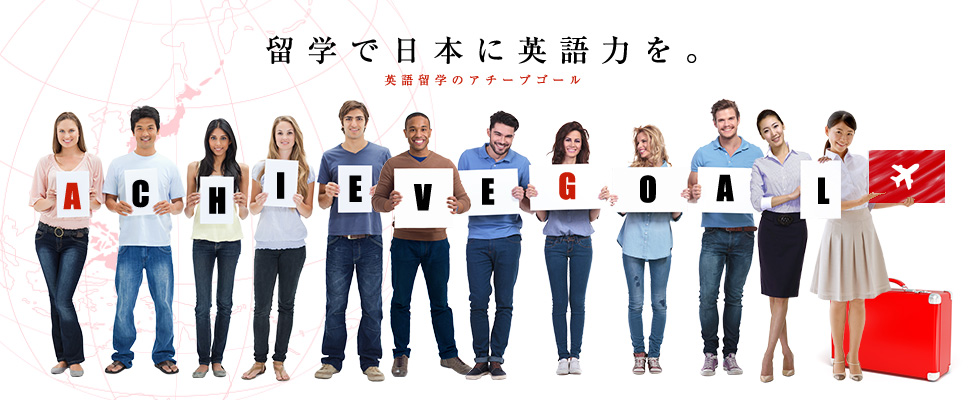 留学で日本に英語力を