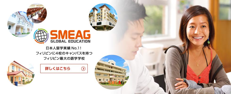 SMEAG フィリピン・セブ校