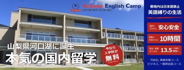 achieve english camp main image
