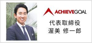 株式会社アチーブゴール代表の挨拶