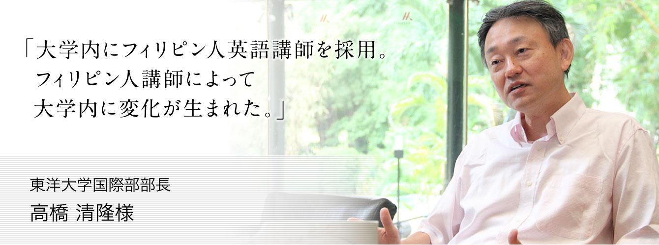 東洋大学国際部部長 高橋清隆さん