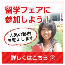 留学フェアに参加しよう!人気の秘密お教えします。詳しくはこちら