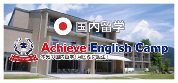 国内留学 Achieve English Camp