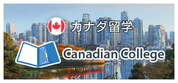 カナダ留学 CC