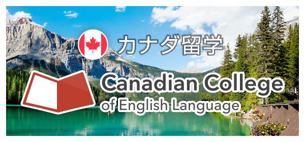 カナダ留学 CCEL